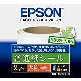 EPSON 普通紙シール K60ROLNS ロールタイプ