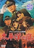 太平洋の嵐 [DVD]
