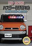 Amazon.co.jpハスラー(MR31S) メンテナンスオールインワンDVD 内装&外装セット