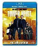 ペントハウス ブルーレイ+DVDセット(デジタルコピー付) [Blu-ray]