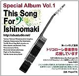 This Song For Ishinomaki