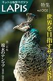 ネット出版部マガジン LAPIS(ラピス)vol.2 世界を目指すサムライSP (ネット出版部マガジンLAPIS)