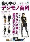 鞄の中のデジモノ百科 (エイムック 2860)
