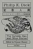 変数人間 (ハヤカワ文庫SF)