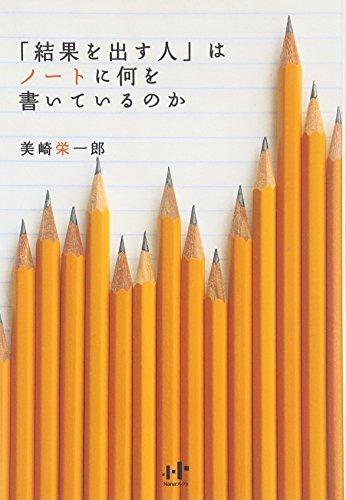「結果を出す人」はノートに何を書いているのか (Nanaブックス)