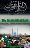 Biography of Imam Ali al Hadi (as): A short History of Imam Ali al Hadi (as) (Biographical series about the Imams)