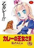 カレーの王女さま (1) (まんがタイムKRコミックス)