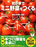 我が家でミニ野菜をつくる1 ミニトマト (講談社 Mook) (講談社MOOK)