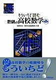 もういちど読む数研の高校数学 第2巻