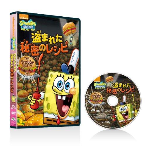 スポンジ・ボブ 盗まれた秘密のレシピ [DVD]