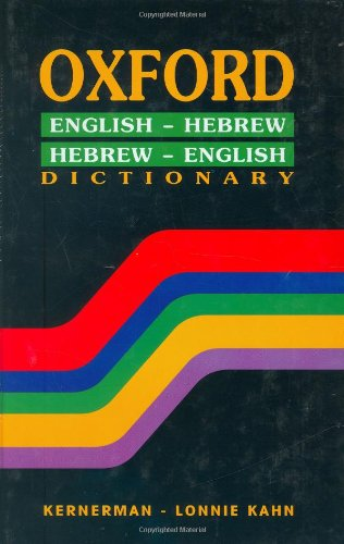 Oxford English-Hebrew / Hebrew-English Dictionary  (Hebrew and English Edition)