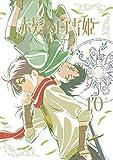 赤髪の白雪姫 Vol.10 <初回生産限定版>【Blu-ray】