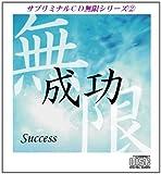 サブリミナルCD無限シリーズ2「成功~Success~」●潜在意識を書き変える7つのプロセス●