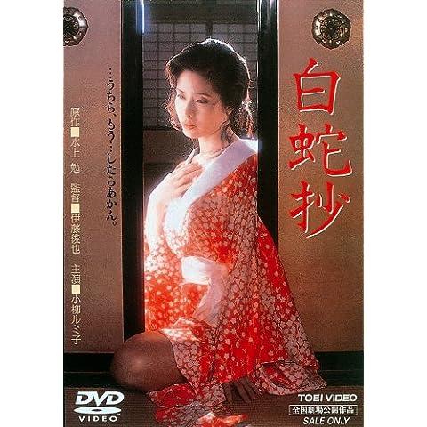 白蛇抄 [DVD] (2014)