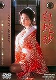 Image de 白蛇抄 [DVD]