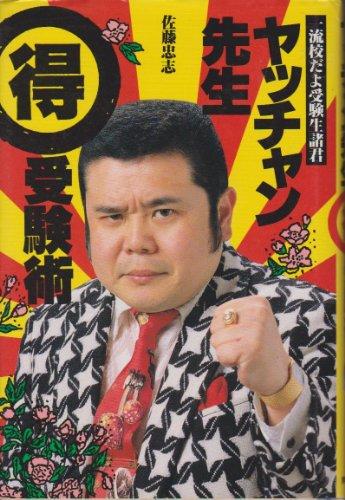 「金ピカ先生」佐藤忠志さん、死去