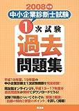 中小企業診断士試験1次試験過去問題集 2008年版 (2008)