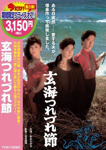 玄海つれづれ節 [DVD]