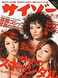 サイゾー 2009年 09月号 [雑誌]