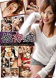 依存症 いやらしいSEXスペシャル vol.2 [DVD]