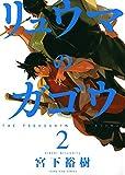 リュウマのガゴウ (2) (ヤングキングコミックス)