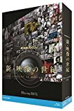 NHKスペシャル 新・映像の世紀 ブルーレイBOX [Blu-ray] ランキングお取り寄せ
