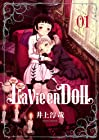 LaVieenDoll-ラヴィアンドール- ~4巻 (井上淳哉)