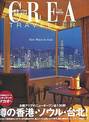 Crea due traveller―特集噂の香港・ソウル・台北! (クレアドゥエ クレアトラベラー)