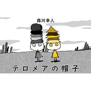 テロメアの帽子 [Kindle版]