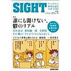 SIGHT (サイト) 2007年 04月号 [雑誌]