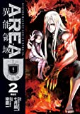 AREA D 異能領域 2 (少年サンデーコミックス〔スペシャル〕)