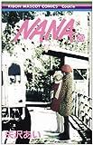 NANA 20 (20) (りぼんマスコットコミックス クッキー)