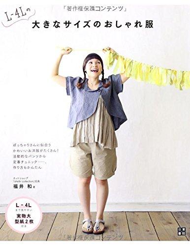 L~4Lの大きなサイズのおしゃれ服 (手作りを楽しむ)