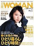 日経 WOMAN (ウーマン) 2009年 03月号 [雑誌]