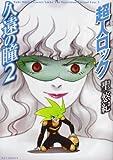 超人ロック 久遠の瞳 (2) (MFコミックス)