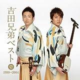 Yoshida Brothers Best Vol One
