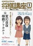NHK 将棋講座 2014年 03月号 [雑誌]