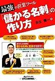 最強の営業ツール 「儲かる名刺」の作り方 (B&Tブックス)