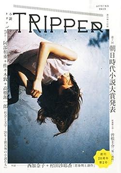 小説 TRIPPER (トリッパー) 2015 秋季号 2015年 9/30 号 [雑誌]