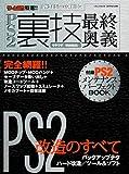 PS2裏技最終奥義―ゲームラボ特選!! PS2改造の集大成!! (三才ムック VOL. 149)