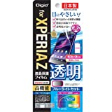 docomo Xperia Z SO-02E専用 液晶保護フィルム 高機能透明ブルーライトカット 反射防止 気泡レス加工 SMF-XPZ13FLKBK