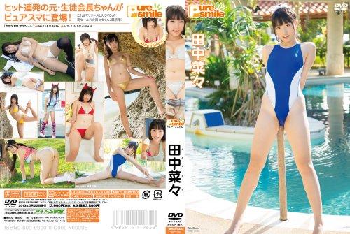 田中菜々 ピュア・スマイル [DVD]