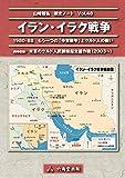 イラン・イラク戦争 (山崎雅弘 戦史ノート)