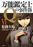 万能鑑定士Qの事件簿VI (角川文庫)