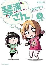 ドラマCD+小冊子付属の漫画「琴浦さん」第5巻限定版の在庫復活