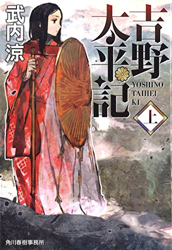 吉野太平記〈上〉 (時代小説文庫)の詳細を見る