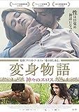 変身物語 ~神々のエロス~[DVD]
