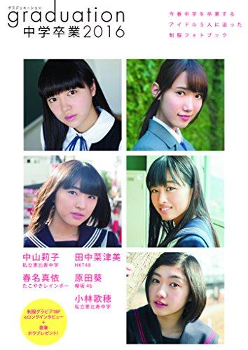 graduation 中学卒業2016 (TOKYO NEWS MOOK 528号) -