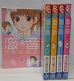 恋*音 コミック 全5巻完結セット (Betsucomiフラワーコミックス)