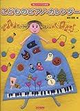 楽しいバイエル併用 こどものピアノカレンダー 季節の歌や行事の歌などがいっぱいのあなたのピアノでつづるカレンダーです。